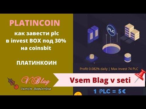 платинкоин /как завести Plc в Invest BOX под 30% на Coinsbit / Заработать в интернет Platincoin