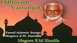 Odhuvom Vaarungal | E. M. Hanifa | Tamil Islamic Songs | Part-2 | Audio Juke Box.....