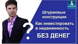 Стратегии инвестирования в недвижимость без вложения своих денег Евгений Лебедев