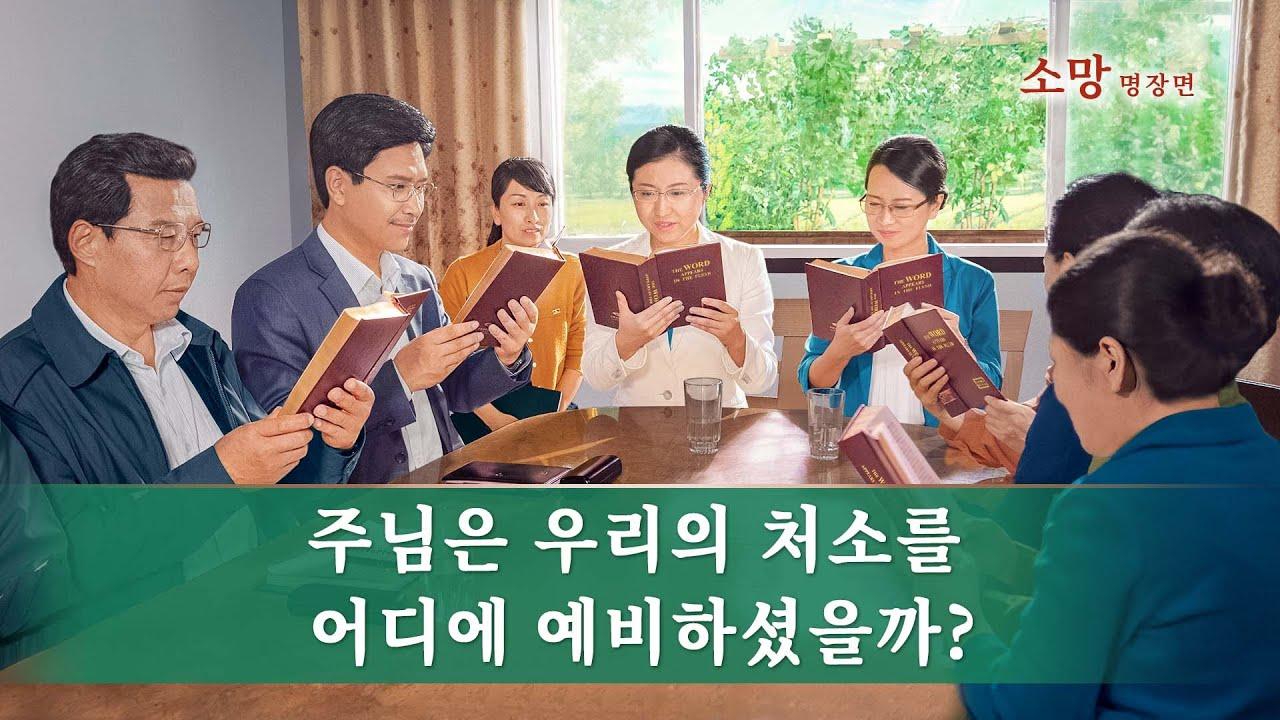기독교 영화 <소망> 명장면(5) 주님은 우리의 처소를 어디에 예비하셨을까?