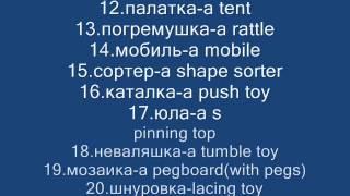 Английский для детей. Учим язык с мамой. Урок 4. Игрушки