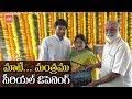 Telugu TV Serial Maate Mantramu Opening | మాటే మంత్రము  సీరియల్  ఓపెనింగ్ | YOYO TV Channel Mp3