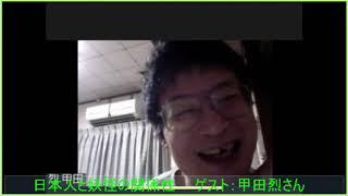 日本人と妖怪の関係性 ~解像度を上げると♪ ゲスト:甲田烈さん ぶちの気ままトーク