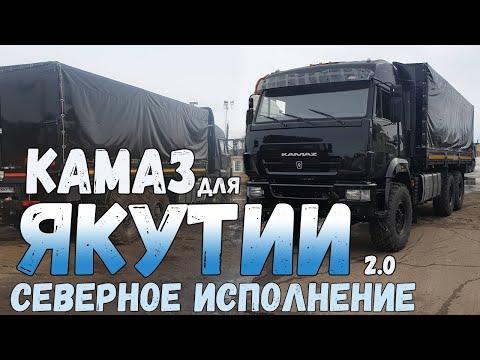 КамАЗ 43118 для Якутии, Бортовой Сайгак, Северное исполнение, KamAZ For Yakutia, Onboard KAMAZ 43118