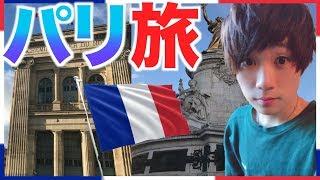 【フランス】YU-A、パリで旅をする。