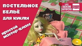 Постельное бельё для кукол «Monster High» / ПОДЕЛКА(Мягкие подушки и широкое одеяло из подручных материалов. Блог Василия Баранова «Hand..., 2015-02-09T09:56:58.000Z)
