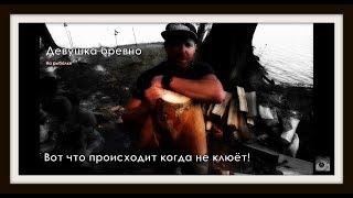 Как найти девушку на рыбалке, видео инструкция