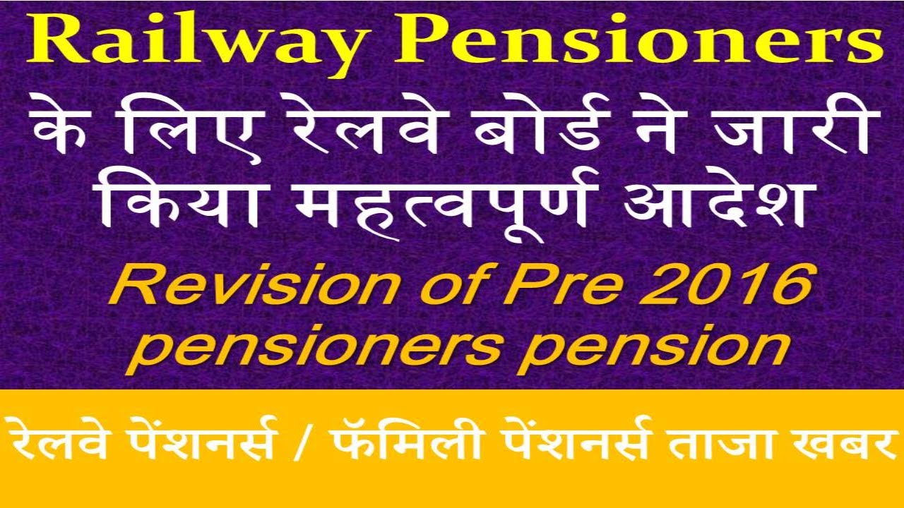 Railway Pensioners News_Revision of Pension of Pre-2016 pensioners as per  7th CPC Railway Board