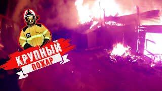 Крупный пожар частного дома