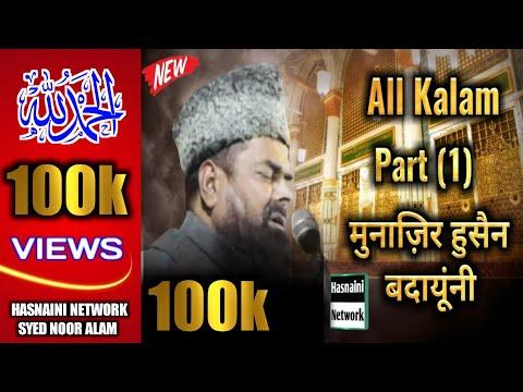 Munazir Husain part 1 [Hasnaini Network] Syed Noor Alam