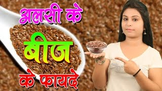अलसी के बीज के फायदे Health Benefits Of Flax Seeds | Alsi Ke Fayde In Hindi - Weight Loss