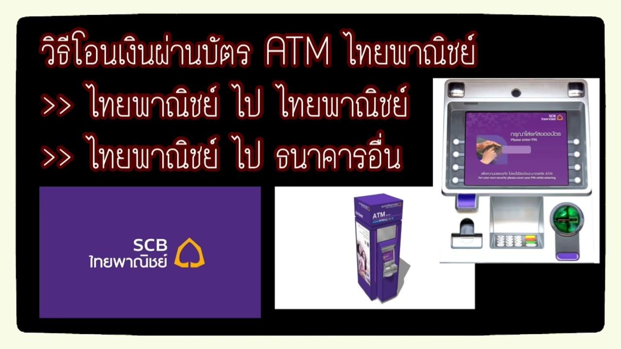 วิธีโอนเงินผ่านตู้ ATM ไทยพาณิชย์ โดยใช้บัตร ATM ไทยพาณิชย์ / โอนเงินผ่านตู้ ATM ต่างธนาคาร