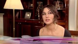 Interview with Monica Bellucci (Интервью с Моникой Беллуччи)