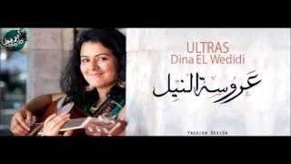 Ultras Dina El Wedidi Sayer عارفك مش تايهة