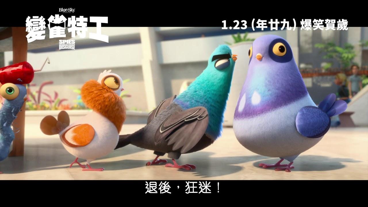 [電影預告] 《變雀特工》Spies in Disguise 香港宣傳片 - Flock (中文字幕) - YouTube