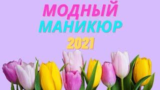 Маникюр 2021 Красивый дизайн ногтей Модные тенденции Фото идеи маникюра Nails Art Design