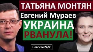 Татьяна Монтян и Евгений Мураев – УКРАИНА РВАНУЛА! Последнее 2016 – Октябрь 2016