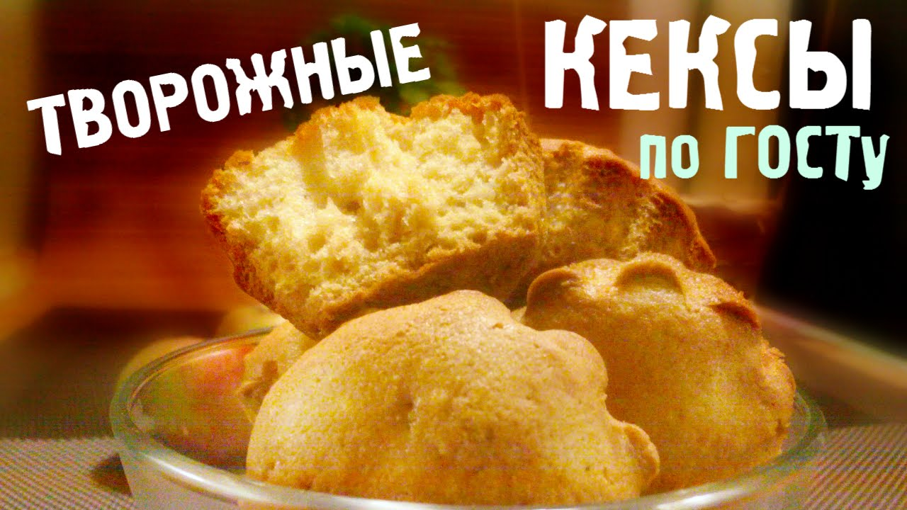 Творожный кекс по госту   как в детстве   pinterest   russian.