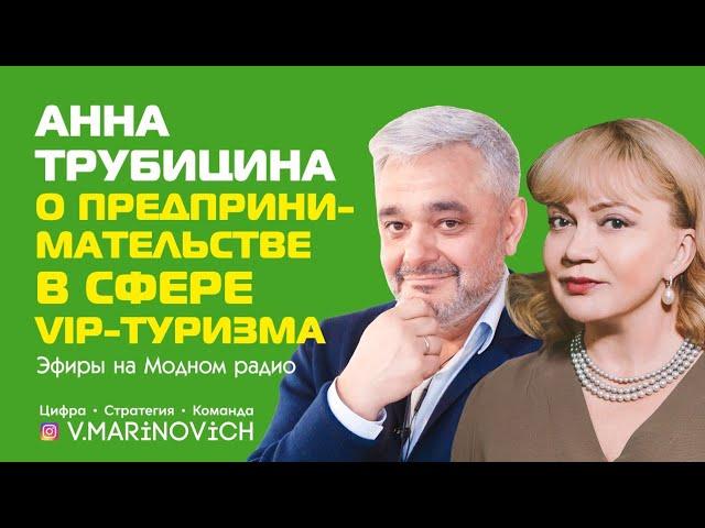Анна Трубицина - о предпринимательстве в сфере VIP-туризма  Эфиры на Модном Радио