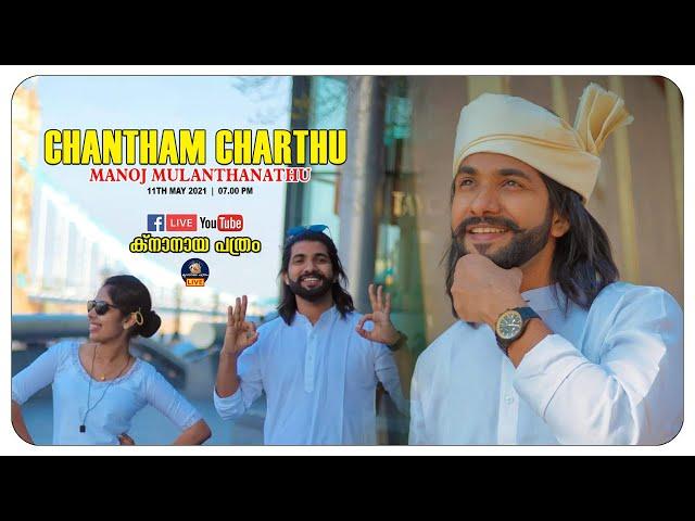 CHANTHAM CHARTHU | MANOJ MULANTHANATHU | KADUTHURUTHY | 11.05.2021