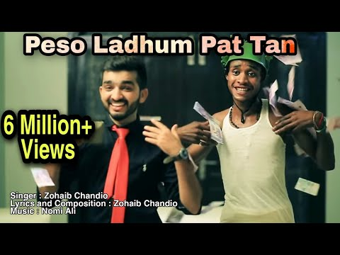 Peso Ladhum Pat Tan by Zohaib Chandio ( Sindhi Comedy Song )