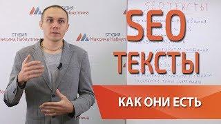 Главный секрет SEO текстов для сайта и текстовой оптимизация 2018 — Максим Набиуллин