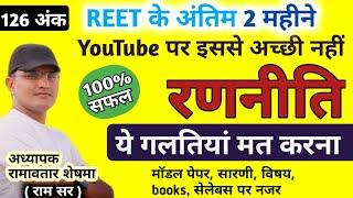 REET ki taiyari kaise kare ◆ REET preparation in 60 Days ◆ Best books for reet ◆ REET 2021 Ranniti