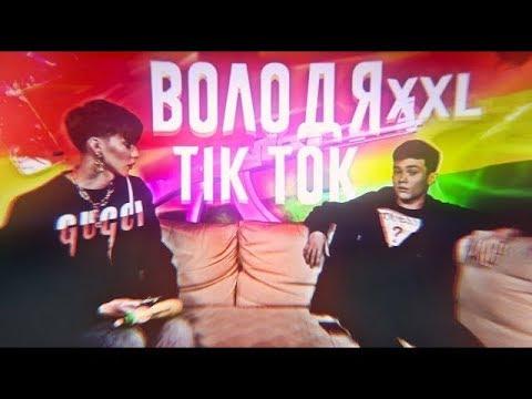 Андрей Петров унижает Володю xxl на протяжении 4-х минут