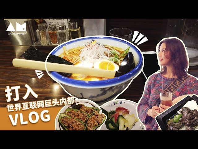 【东京vlog】世界互联网巨头邀请美食博主去总部,目的居然是……