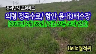 정곡수로 조황체크 (20.03.28/조과無) - Hel…
