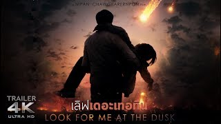 Love The Thirteen: Look For Me At Dusk Official Teaser (ลับขอบฟ้า)