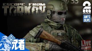 #5【EFT】兄者のタルコフLIVE AKM呪いのUS弾【2BRO.】