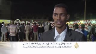 السودان يحتفل بمرور ستين عاما على استقلاله