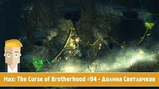 Max: The Curse of Brotherhood #04 - Долина Светлячков