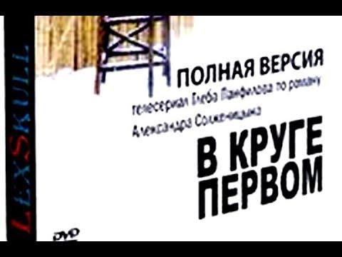 В КРУГЕ ПЕРВОМ. Экранизация.полная версия