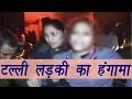 Drunk teenage girl creates ruckus in Kanpur, watch video | वनइंडिया हिन्दी