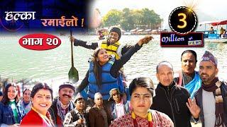 Halka Ramailo | Episode 20 | 19 January 2020 | Balchhi Dhrube, Raju Master | Nepali Comedy