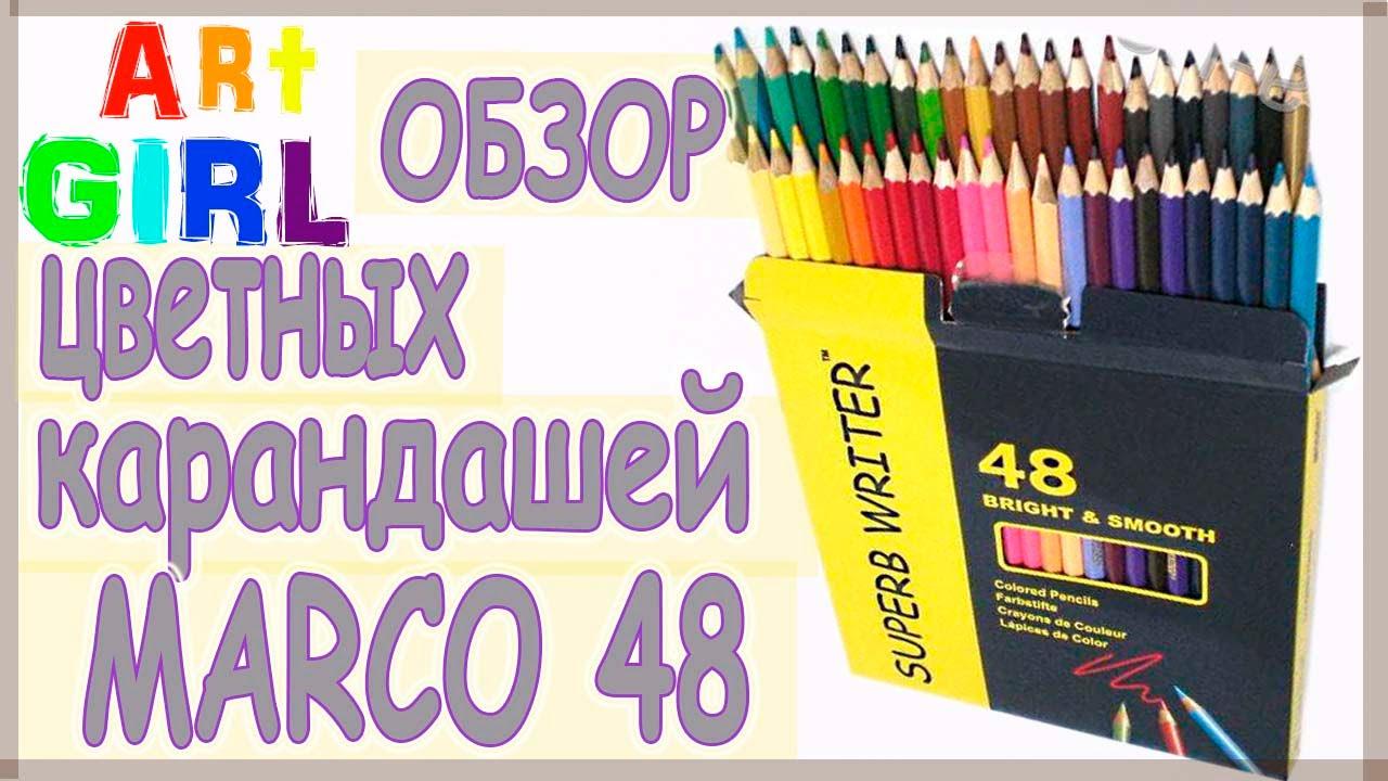 ✐ Цветные КАРАНДАШИ ♥MARCО♥ 24 цвета SuperB Writer┃24 Colored .