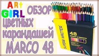 Мягкие и яркие карандаши Цветные карандаши Marco 48 цветов Распаковка Обзор Тест