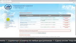 Дистанционное обучение в НОИР | Личный кабинет НОИР (noironline.ru, portal.noironline.ru)