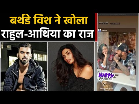 Athiya Shetty gets a birthday wish from boyfriend KLRahul, See their pic   FilmiBeat Mp3