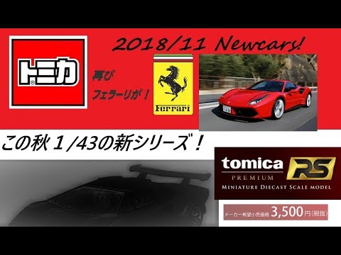 トミカ2018年11月新車情報+廃盤トミカ