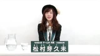 AKB48 45thシングル 選抜総選挙 アピールコメント NMB48 チームM所属 松...