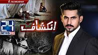 Inkeshaf - 25 June 2017 - 24 News HD