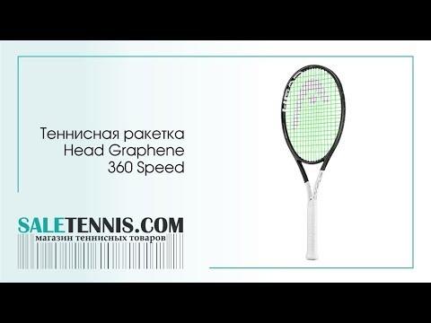 Теннисная ракетка Head Graphene 360 Speed MP - Saletennis.com e9b1506d88ccd