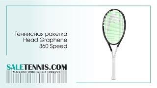 Теннисная ракетка Head Graphene 360 Seed