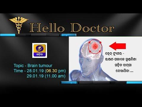 ବ୍ରେନ ଟ୍ୟୁମର Brain Tumor