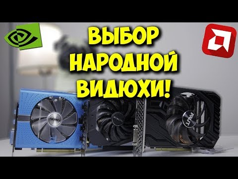 NVIDIA VS AMD!