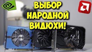 кАК ВЫБРАТЬ ВИДЕОКАРТУ? AMD vs NVIDIA