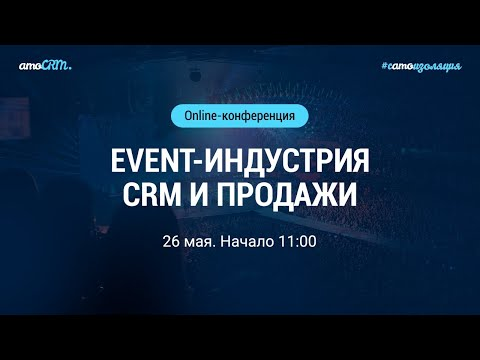 EVENT-ИНДУСТРИЯ: CRM И ПРОДАЖИ (Eventum Premo, Event Univercity «ПОДЪЁЖИКИ», MaxMedium, «Лидфактор»)